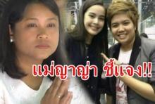 แม่ญาญ่า ชี้แจง!!  หลังภาพคู่ลูกสาว และ ซินแสโชกุน ว่อนเน็ต!! (คลิป)
