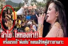 แฟนเพลง'ลำไย ไหทองคำ'ซัดกันนัว!กลางคอนเสิร์ตแดนกิมจิ!(คลิป)