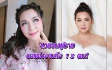เพราะตำแหน่งนางสาวไทย 'บุ๋ม ปนัดดา' สวยจนคนจีบอื้อ ถูกผู้ชายขอแต่งงานถึง 13 คน!