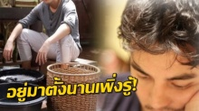 มาจากประเทศลาว!! พระเอกดัง คนนี้ต้องหัดเรียนภาษาไทย ก่อนเข้าวงการ!!