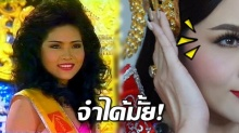 อึ้งตาแตก!! อร อรอนงค์ อดีตนางสาวไทยปี 2535 ไม่น่าเชื่อกาลเวลายังต้องยอมเธอ!!