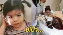 เอาแล้ว!! เมื่อ น้องบีลีฟ ต้องโทรบอก พ่อตั๊ก ว่ามาโรงพยาบาลแต่คนฟังแทบไม่รู้เรื่อง!!(คลิป)