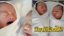 วินาที!! น้องแฝดร้องไห้ ในขณะที่อีกคนกำลังนอนหลับ เห็นแล้วน่าเอ็นดูสุด ๆ!!