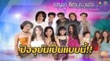 ผ่านมา14 ปี!! นักแสดง เบญจาคีตาความรัก เปลื่ยนไปขนาดไหนนั้น มาดูกัน!