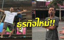 """เปิดวาร์ป ธุรกิจใหม่ """"เท่ง เถิดเทิง"""" ตลกแถวหน้าของเมืองไทย ไม่รวยจริงทำไม่ได้!"""