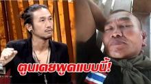 มาย้อนฟัง!! ตูน เคยพูด เป็นคนไทยคนแรกวิ่ง เบตง แม่สาย ว่าไงบ้าง (คลิป)