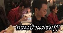 ส่องกระเป๋า ชมพู่ อารยา ที่หิ้วเที่ยวฮ่องกง ทำไมน็อตถึงเอามารองขนมปัง? (คลิป)