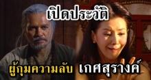 เปิดประวัติ ผู้กุมความลับ ของ เกศสุรางค์ มีความสำคัญมากในประวัติศาสตร์ไทย!