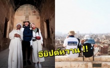 ปั๊บ โปเตโต้ ควงแฟนสาว ใบเตย บินเที่ยวอียิปต์ กระชับรัก!!