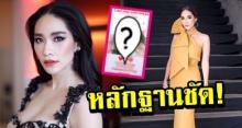 เปิดหลักฐานชัดๆ! ที่ย้ำว่า เมนเทอร์พลอย ลาออกจาก The Face Thailand แล้วจริงๆ!?