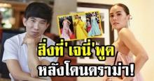 ป้อม วินิจ เผยสิ่งที่ เจนี่ พูด! หลังโดนดราม่า #เกิดที่ไทยไปตายที่คานส์