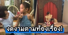 งดามตามท้องเรื่อง! น้องฉัตร แปลงโฉม น้องปีใหม่-แม่แอฟ ให้เป็นกุลสตรีไทยร้อยมาลัย!