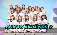 เปิดตัวแล้ว! BNK48 รุ่นที่สองอย่างเป็นทางการ มิวนิค เซ็นเตอร์เพลง ฤดูใหม่ (คลิป)