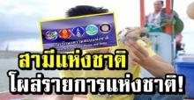 ลือหึ่ง! พระเอกสามีแห่งชาติคนนี้ เตรียมโผล่ 'เดินหน้าประเทศไทย' กระชากเรตติ้งอีกรอบ!