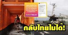 กลับไทยไม่ได้! นางงามดัง ติดแหง็กญี่ปุ่น เหตุพายุไต้ฝุ่นเชบี ทำสะพานขาด-ไร้กำหนดซ่อม (คลิป)