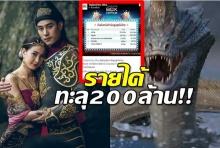 เจ้าแม่แรงเวอร์!! นาคี2รายได้ทะลุ200ล้าน!!