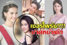 เซอร์ไพร้ซ์!นางเอกไทยคนเดียวถูกเสนอชื่อชิงรางวัลระดับเอเชียไม่ใช่แต้ว-เบลล่า-ญาญ่า!