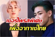 """""""แบมแบม"""" GOT7 ลุยเดี่ยว จัดแฟนมีตติ้งในไทย เตรียมเซอร์ไพรส์เพื่อแฟนคลับ(คลิป)"""