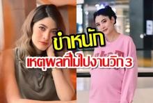 เพราะเหตุผลว่าแบบนี้ใช่ไหม! ถึงไร้เงามาร์กี้ในฉลอง49ปีไทยทีวีสีช่อง 3