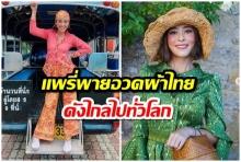 งามอย่างไทย ดังไกลไปทั่วโลก เเพรรี่พาย อวดผ้าไทย สวย เริ่ด ไม่ซ้ำใคร