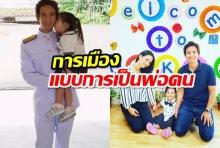 ทิม-พิธาเคลื่อนไหว โพสต์การเมืองในแบบการเป็นพ่อคน