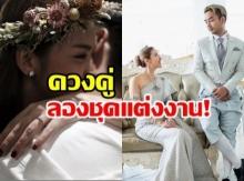 เผยภาพสุดฟิน กวาง ควงคู่ น้ำหวาน ลองชุดแต่งงาน