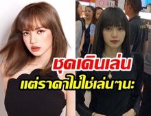 """เปิดราคา! ชุดเดินห้างในไทยของ """"ลิซ่า Blackpink"""" บอกเลยเห็นราคาแล้วจุก.."""