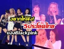 """บลิ๊งต้องภูมิใจ! พาชม """"5 ประโยคไทย"""" ของ 4 สาว """"Blackpink"""" หลังเปิดทำการแสดงคอนเสิร์ต """"Blackpink 2019 World Tour"""""""
