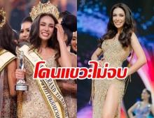 เจอดราม่าไม่จบ โกโก้ โพสต์ความในใจหลังคว้า มงมิสแกรนด์ไทยแลนด์ 2019