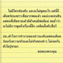 เคลียร์นะ สื่อของไทย