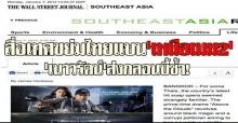 สื่อเทศขย่มไทยแบนเหนือเมฆ2