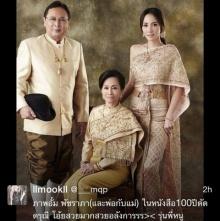 กดไลค์รัวๆ ซุปตาร์อั้มสวมชุดไทยสวยสง่า ถ่ายภาพครอบครัว