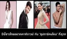 ไปดูกัน ปีนี้ ชาวไทยอยากเคาท์ดาวน์ กับ 'ซุปตาร์คนไหน' มากที่สุด!!