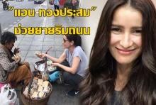 นางเอกขวัญใจคนไทย!! แฟนปลื้ม 'แอน ทองประสม' ช่วยยายกลับบ้านเร็ว