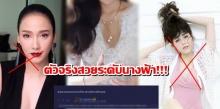 โคตรสวยของจริง!!!นางเอกเพียงคนเดียว ที่คนไทยยอมซูฮกว่า ตัวจริงสวยระดับนางฟ้า