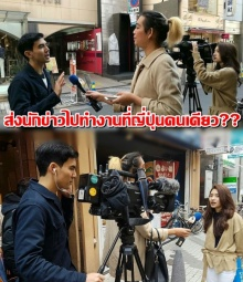 แบบนี้ก็ได้หรอ !!! MCOT ส่งนักข่าวถือกล้องไปทำงานที่ญี่ปุ่นคนเดียว เต๋อ-มิวถึงต้องผลัดกันทำแบบนี้ ???