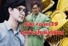 ก.พาณิชย์ เล็งดึง ทอม room39 มาทำอะไรกับทุเรียน