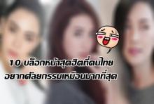 10 บล็อกหน้าสุดฮิตที่คนไทยอยากศัลยกรรมเหมือนมากที่สุด
