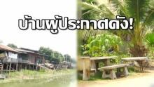 เรียบง่ายติดดิน!! หลังนี้แหละ คือบ้านของ ผู้ประกาศข่าวชื่อดัง ท่ามกลางธรรมชาติ!!