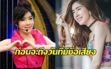 """ย้อนวันวาน!! ของ """"ซอ จียอน"""" สาวเกาหลี หัวใจไทย ก่อนจะมีชื่อเสียง!!"""