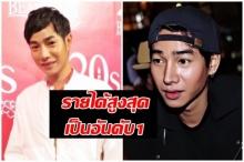 """""""เป๊ก ผลิตโชค"""" คุยเนื้อหอม! แจงรายได้สูงสุดเป็นอันดับ1ของศิลปินในเมืองไทย"""