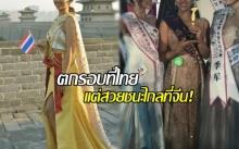 ลบคำสบประมาท! เปิดประวัตินางงามตกรอบจากเวทีประกวดไทย แต่สวยชนะไกล ได้อันดับ 1 ที่จีน!