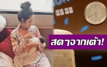 ชมพู่ อารายา โชว์นมสดๆจากเต้า ที่ทำเพื่อลูกแฝด ตั้งแต่ตี 5 !