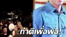 ไม่เสียแรงที่เกิดเป็นคนไทย!! แห่ชื่นชม พระเอกหนุ่มคนนี้ คอยอาสารับ ส่งปชช.กราบพระบรมศพ!!