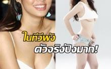 หืออออ!? นางเอกชื่อดังที่ คนไทยเห็นในทีวีว่าพัง แต่ตัวจริงปังสุด!