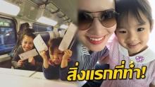 มาดูสิ่งแรกที่ น้องปีใหม่ อยากทำหลังกลับมาถึงเมืองไทย!