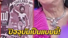 จำกันได้ป่ะ? อมรา อัศวนนท์ นางงามไทยคนแรก เป็นตัวแทนไปประกวดบนเวทีนี้!? (คลิป)