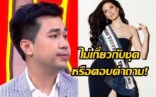 ผู้เชี่ยวชาญชี้ สาเหตุจริงที่ มารีญา ชวดมง Miss Universe 2017 ไม่เกี่ยวกับเรื่องชุดหรือตอบคำถาม