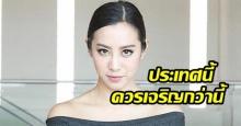 พูดอีกก็ถูกอีก!! วีเจจ๋า สุดทนบอกประเทศไทย ควรเจริญกว่านี้