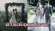จ๊ะ จิตตาภา เผยเบื้องหลังชุดแต่งงานสวยอลังการ ไม่ซ้ำใคร พร้อมขอบคุณ?